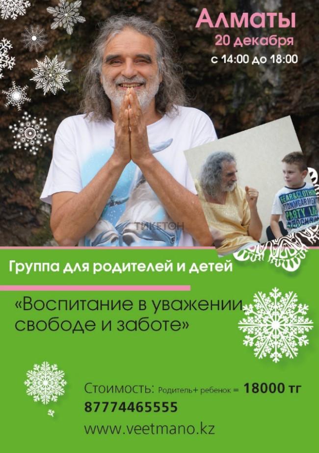 gruppa-dlya-roditeley-almaty