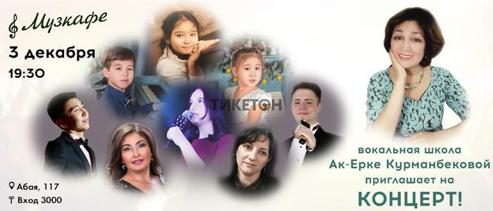 Вокальная школа Ак-Ерке Курманбековой