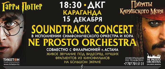 Концерт симфонического оркестра «Гарри Поттер и Пираты Карибского моря» в Караганде