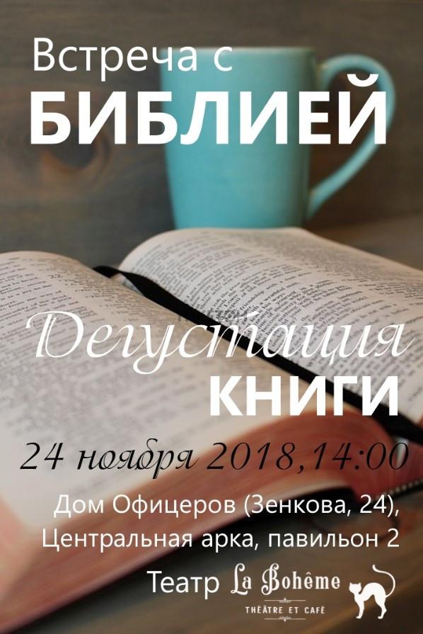дегустация книги