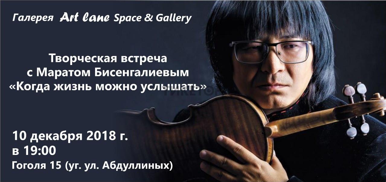 Творческий вечер Марата Бисенгалиева