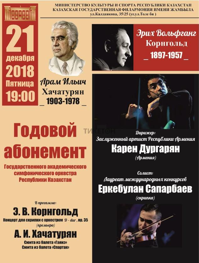 Годовой абонемент ГАСО РК. 21 декабря