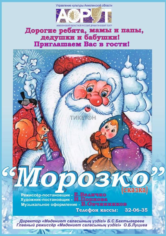morozko-akmolinskiy-teatr