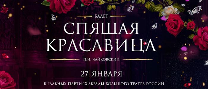 spyashchaya-krasavitsa-