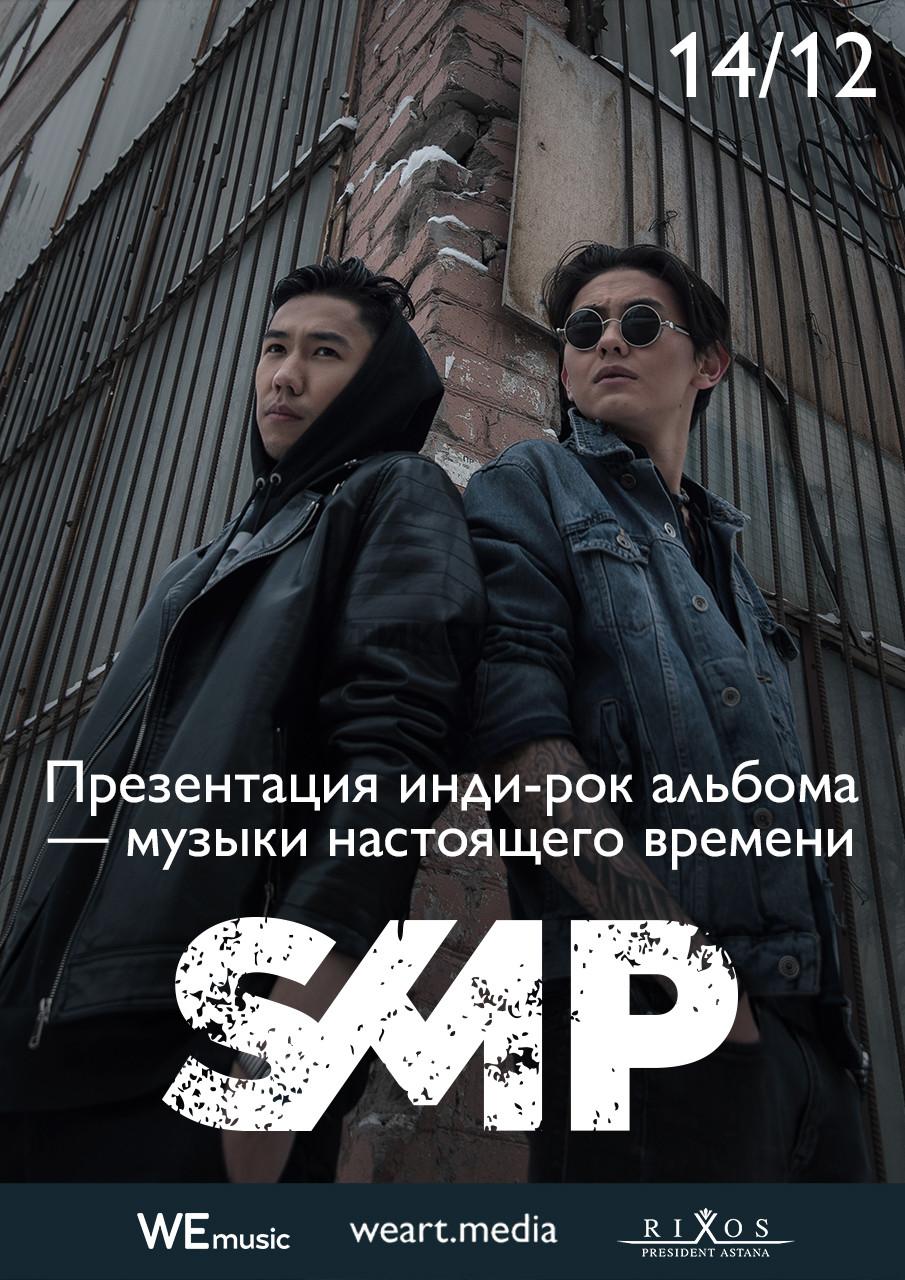 SMP. Презентация инди-рок альбома — музыки настоящего времени