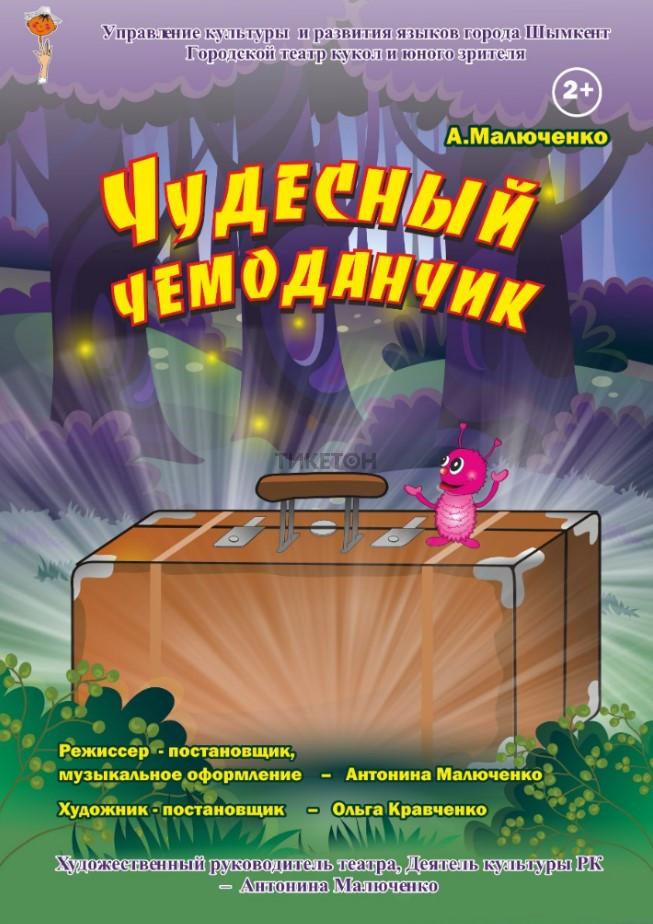 chudesnyy-chemodanchik