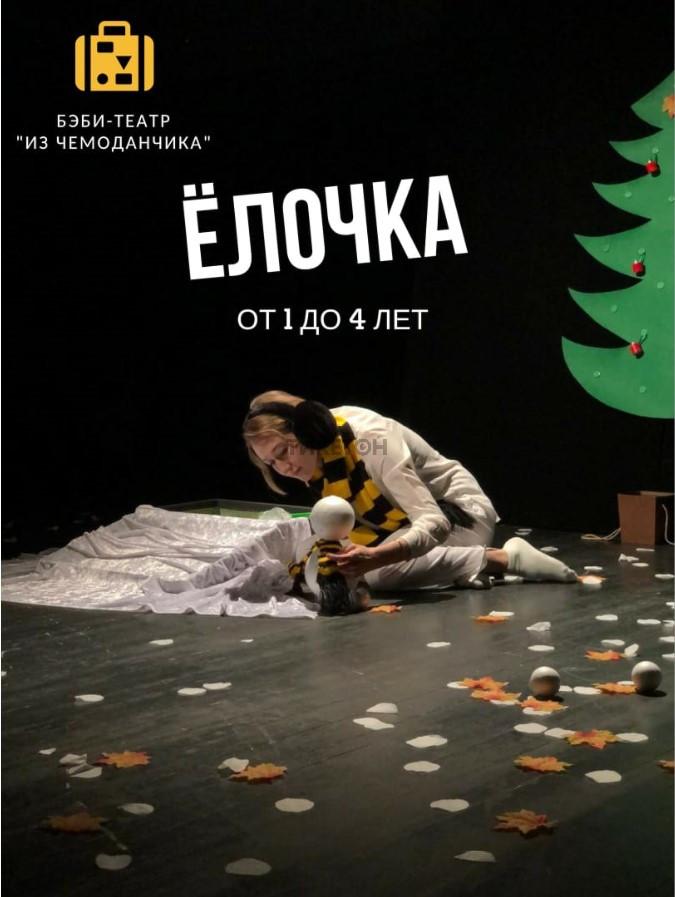 spektakl-yelochka