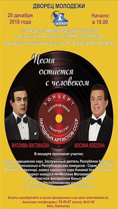 pesnya-ostaetsya-s-chelovekom