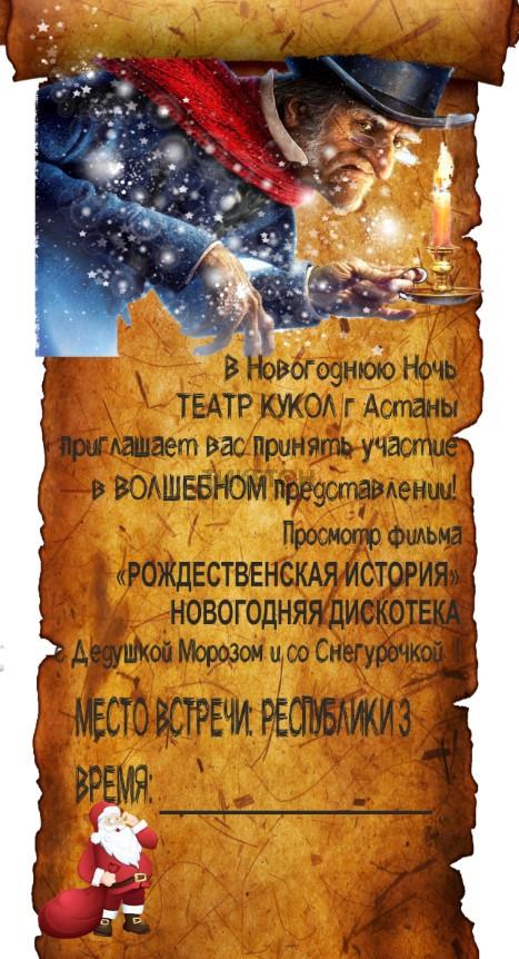rozhdestvenskaya-istoriya-v-teatre-kukol