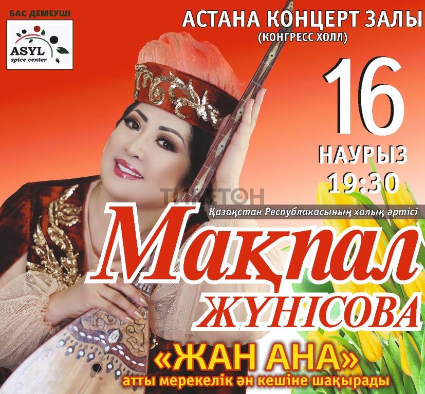 Мақпал Жүнісова «Жан АНА»