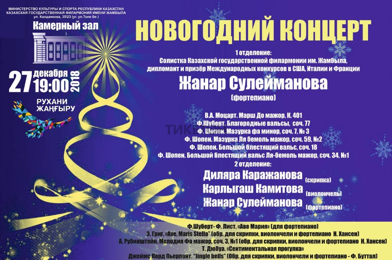 novogodniy-kontsert-filarmoniya