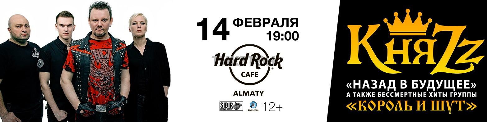 КняZZ в Алматы
