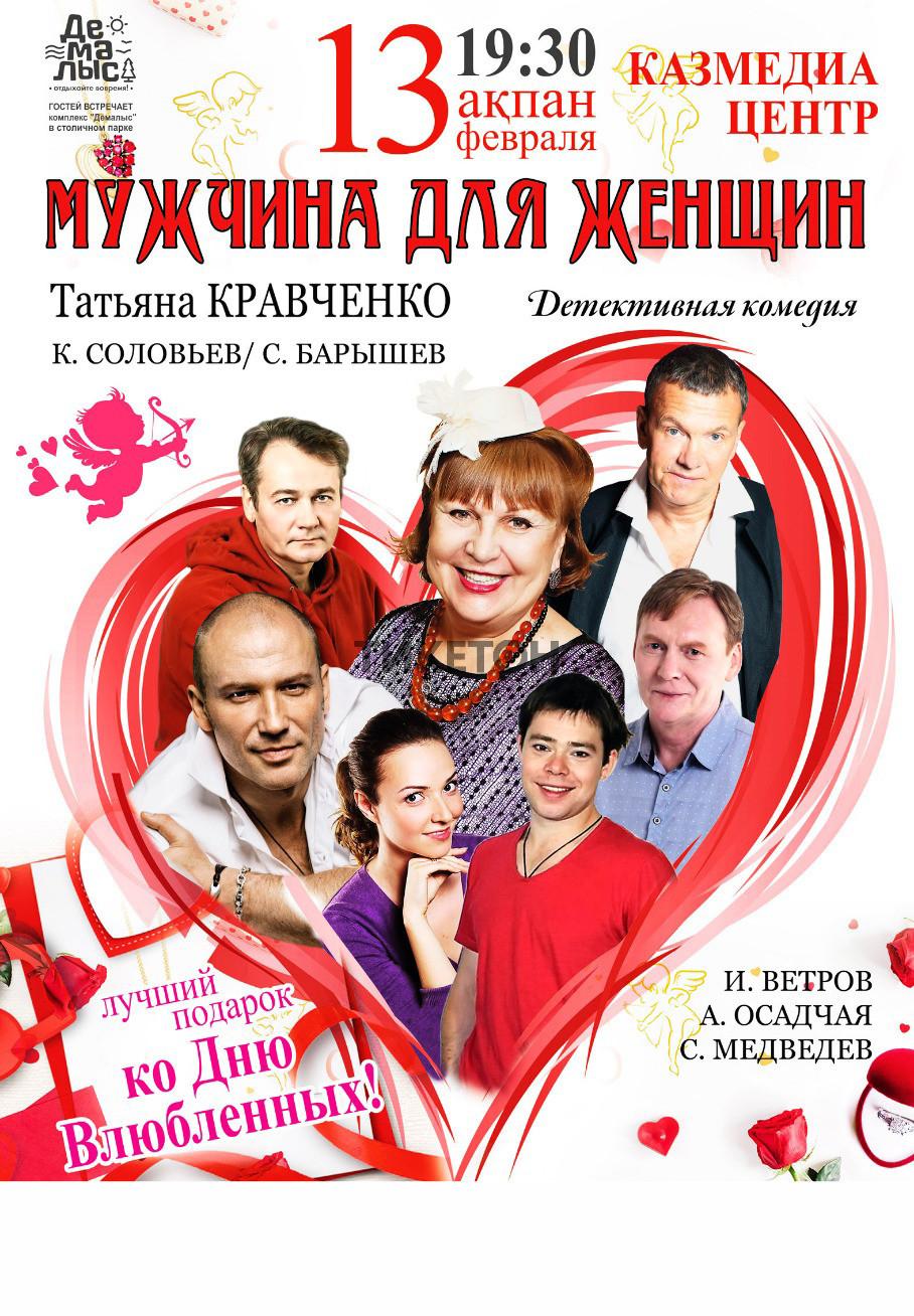 muzhchina-dlya-zhenshchin-v-astane