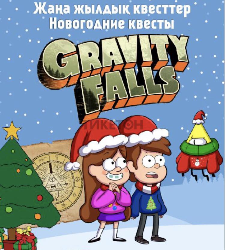 novogodnie-kvesty-gravity-falls