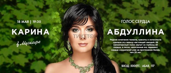 karina-abdullina-v-muzkafe