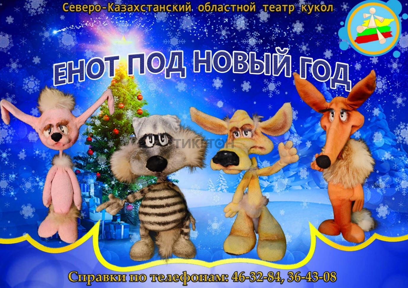enot-pod-novyy-god