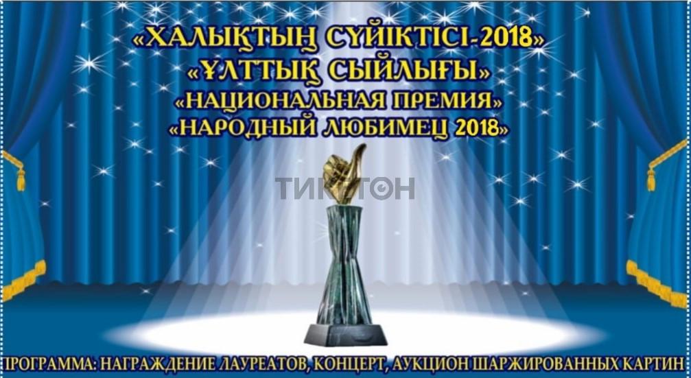natsionalnaya-premiya-narodnyy-lyubimets-2018-goda