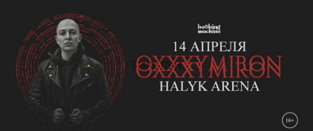 https://ticketon.kz/media/upload/10918u15171_oxxxymiron-v-almaty.jpg