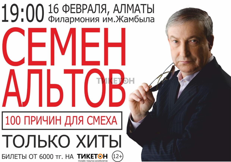 Семен Алтов