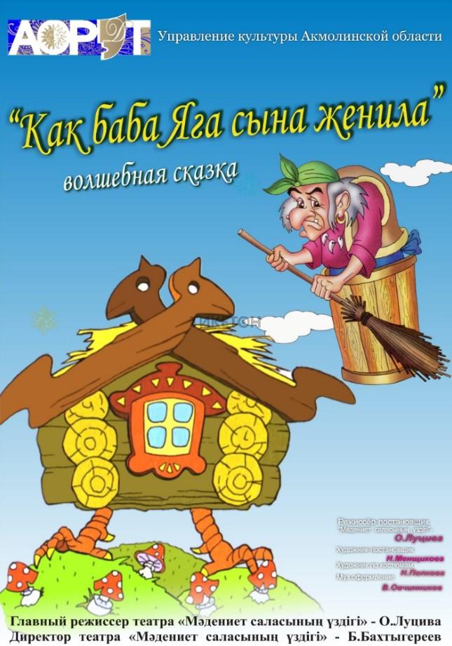 kak-baba-yaga-syna-zhenila