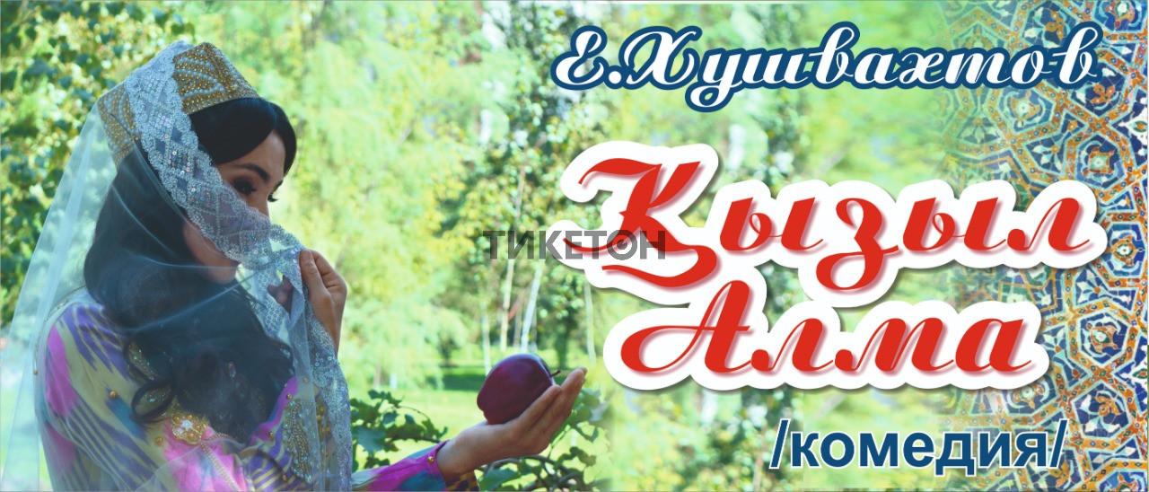 kyzyl-alma-satira-teatr