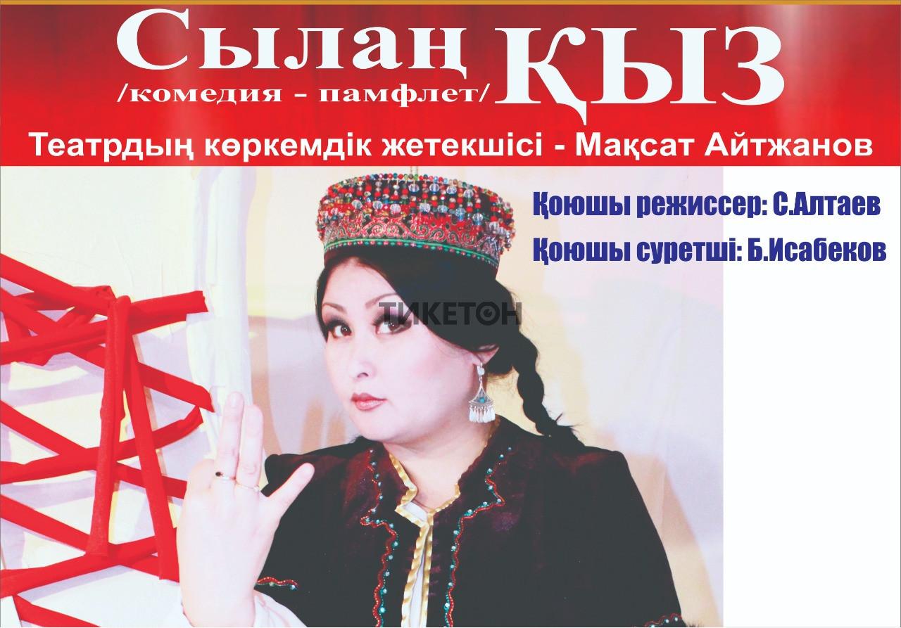 sylan-kyz-teatr-satira