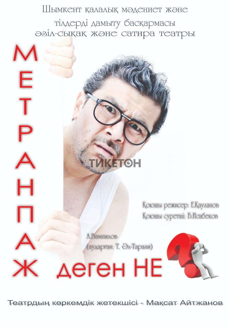 metranpazh-degen-ne-teatr-satira
