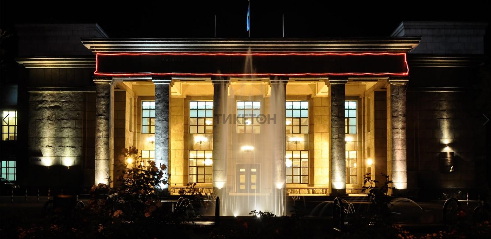 Зал казахской государственной национальной филармонии им. Жамбыла