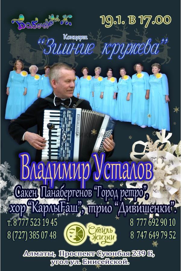 Концерт Владимира Усталова