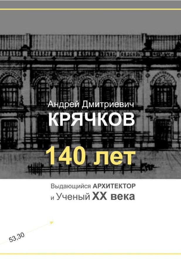 Андрей Крячков