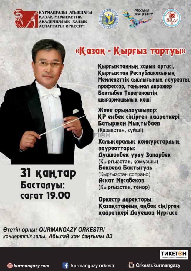 qazaq-qyrgyz-tartuy
