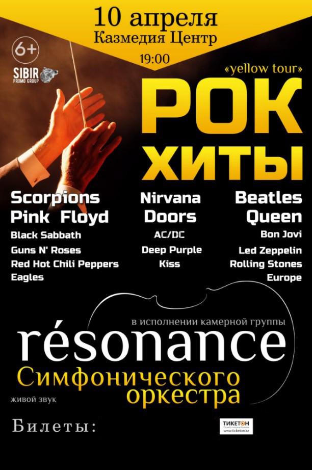 rsonance