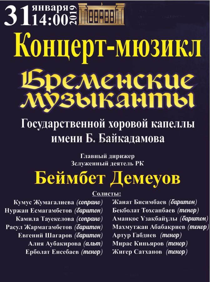 kontsert-myuzikl-bremenskie-muzykanty