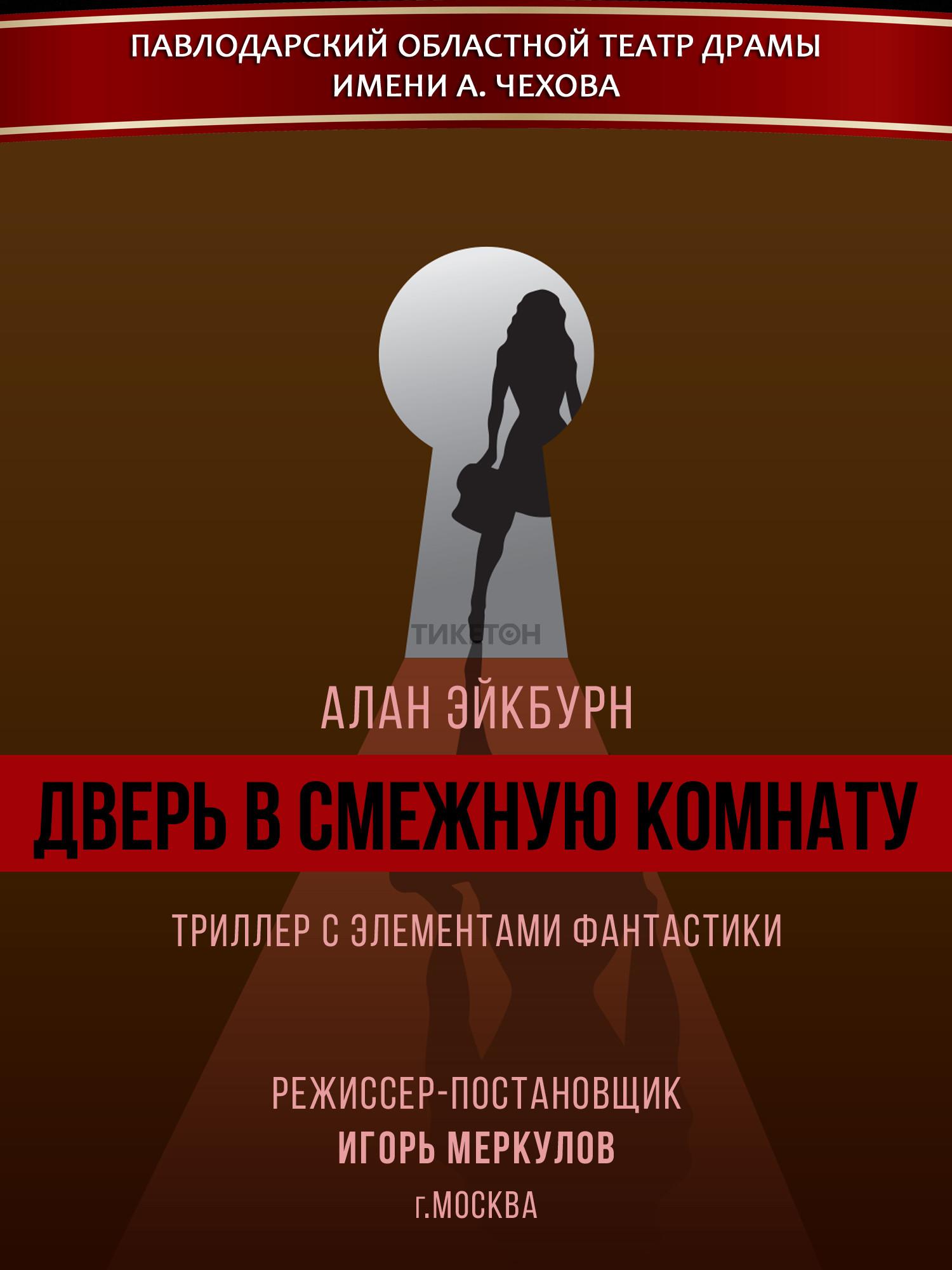 dver-v-smezhnuyu-komnatu