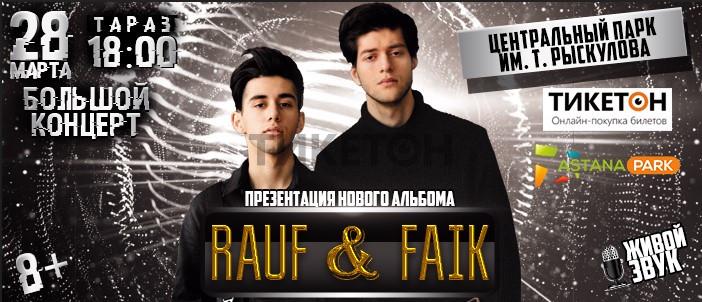 Рауф и Фаик