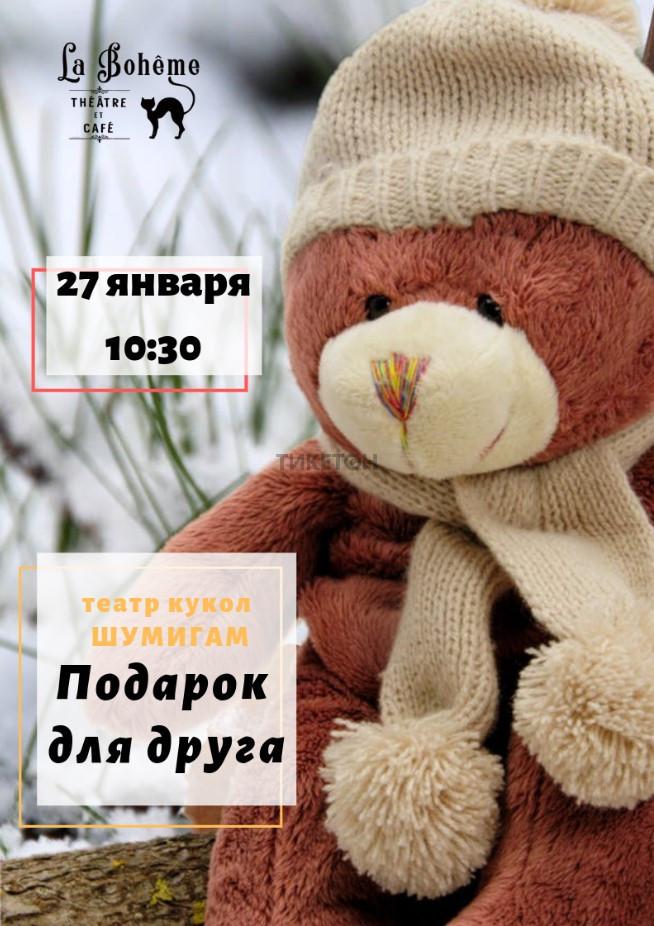 podarok-dlya-druga