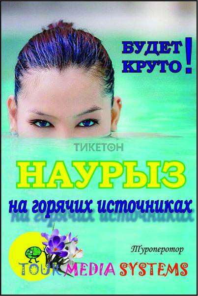 nauryz-na-goryachikh-istochnikakh