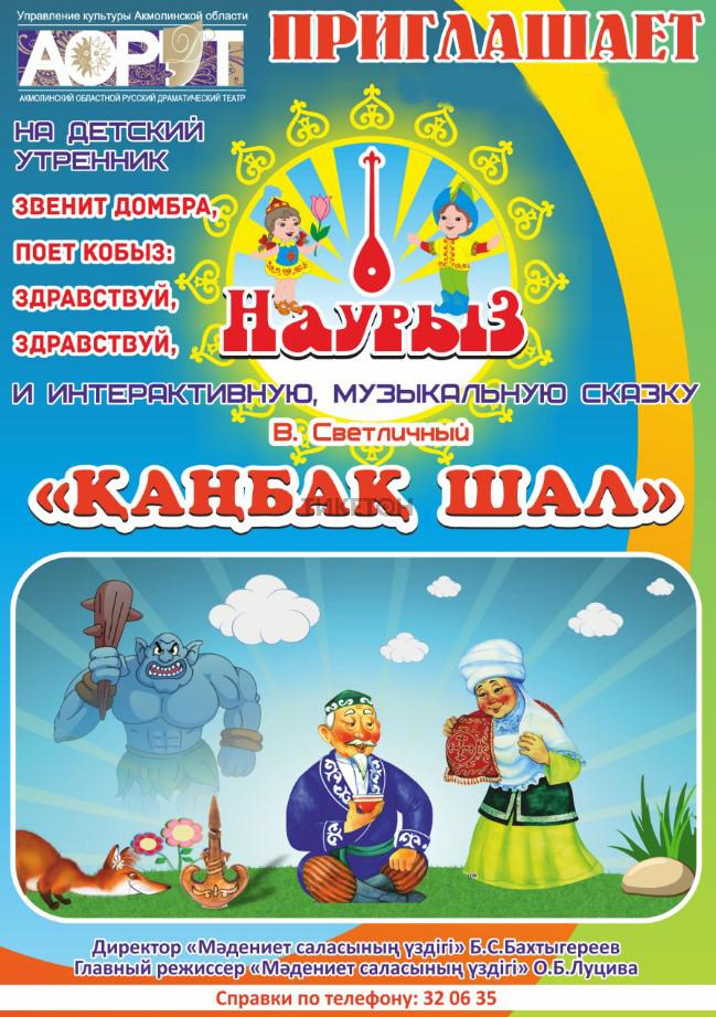 qanbaq-shal-akmolinskiy-teatr