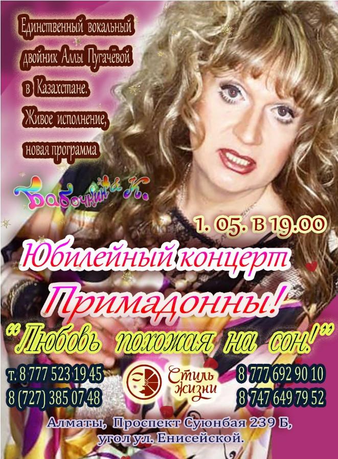 tribyut-kontsert-ally-pugachevoy
