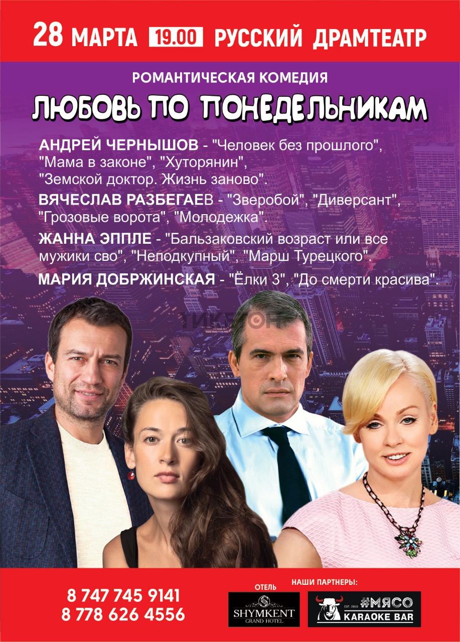lyubov-po-ponedelnikam-shymkent