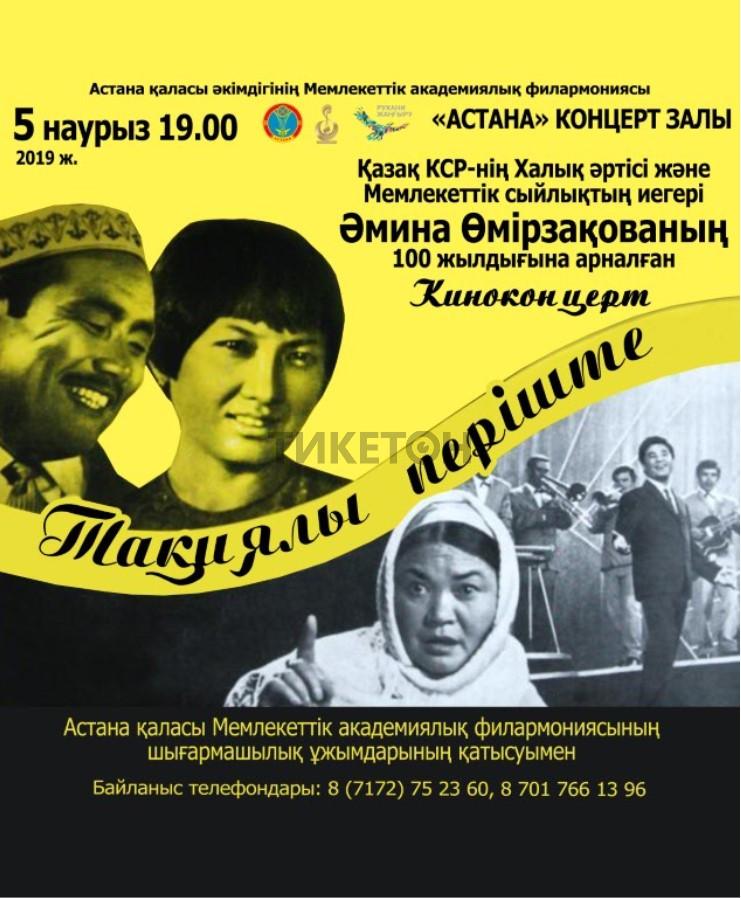 takiyaly-peryshte-kinokoncert