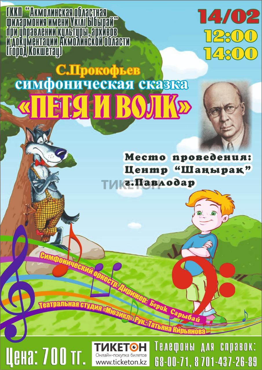 simfonicheskaya-skazka-petya-i-volk