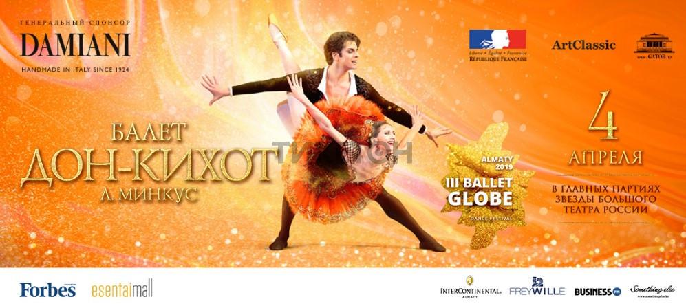 https://ticketon.kz/media/upload/11375u15171_balet-don-kikhot-mezhdunarodnyy-festival-ballet-globe1.jpg