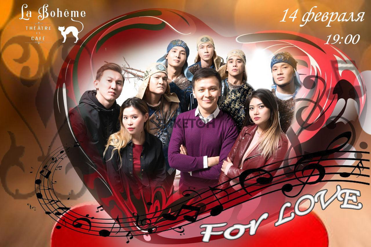 muzykalnyy-kontsert-for-love