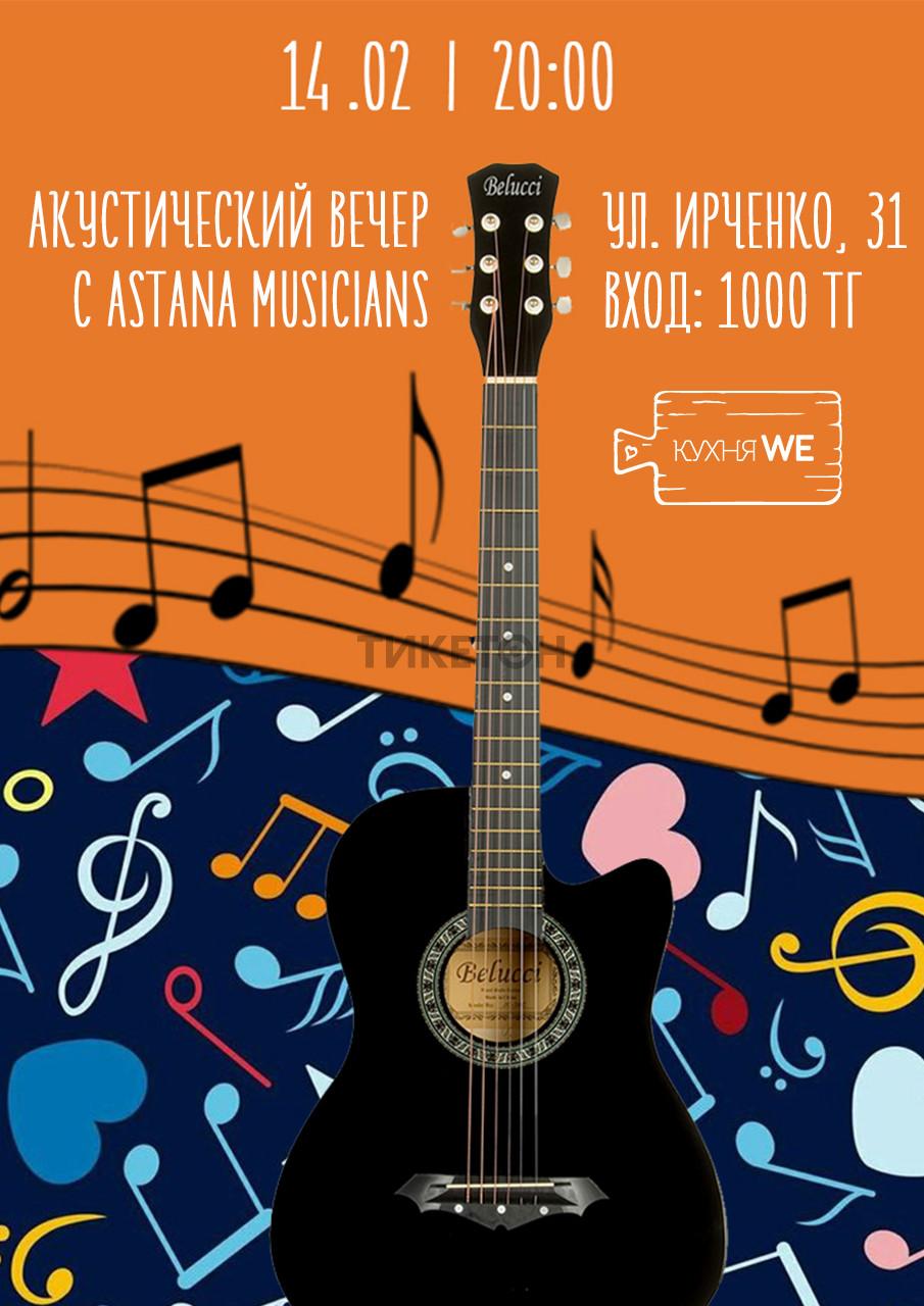 Акустический вечер с Astana Musicians