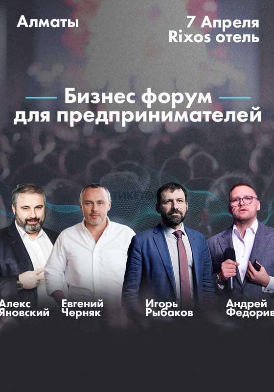 biznes-forum-dlya-predprinimateley