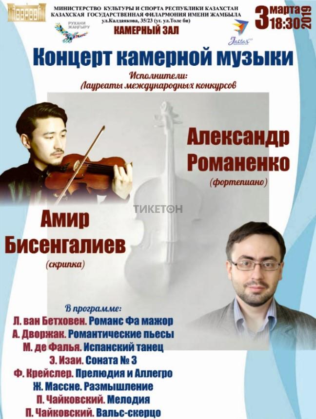 kontsert-kamernoy-muzyki