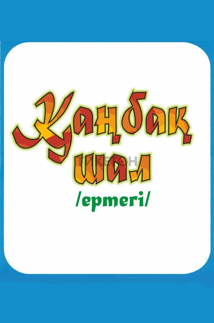 qanbaq-shal-semey