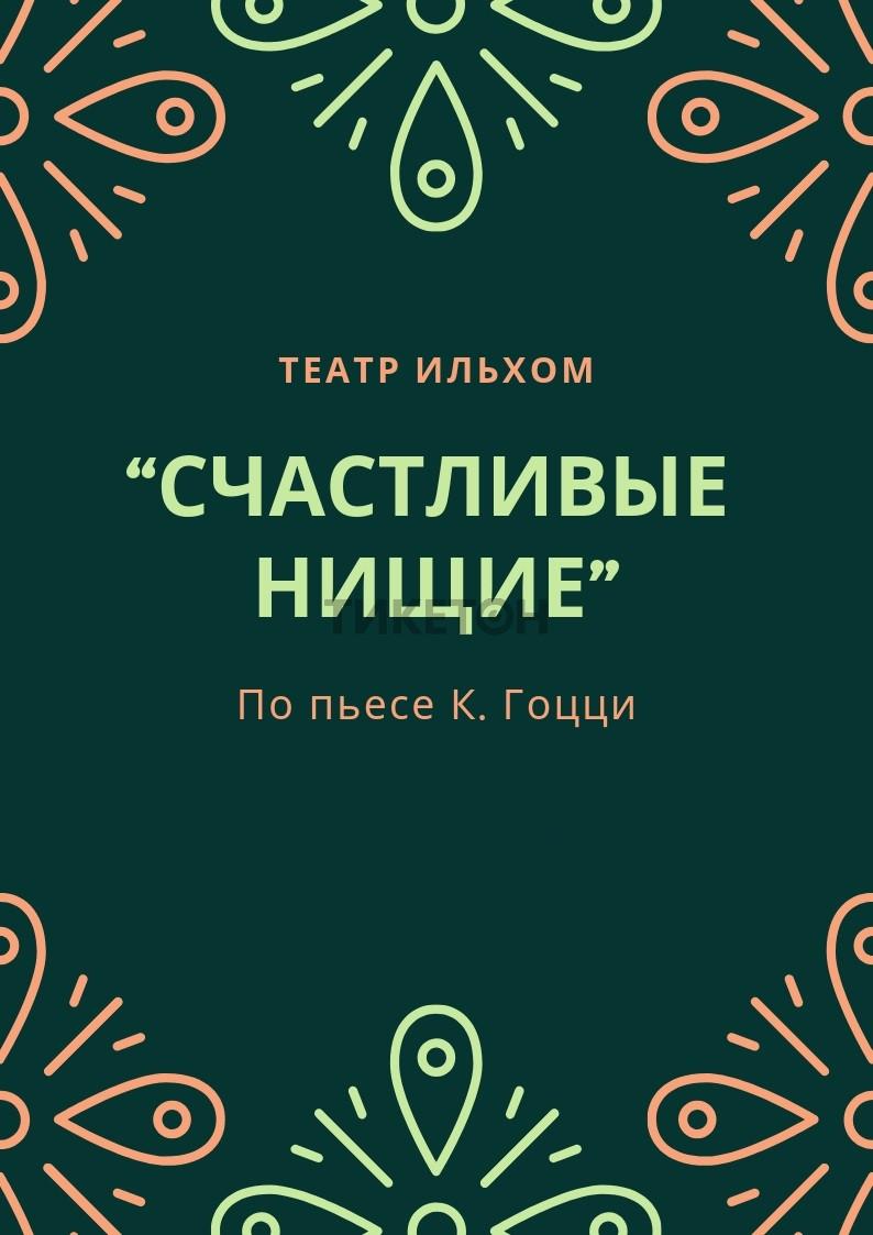 НИЩИЕ