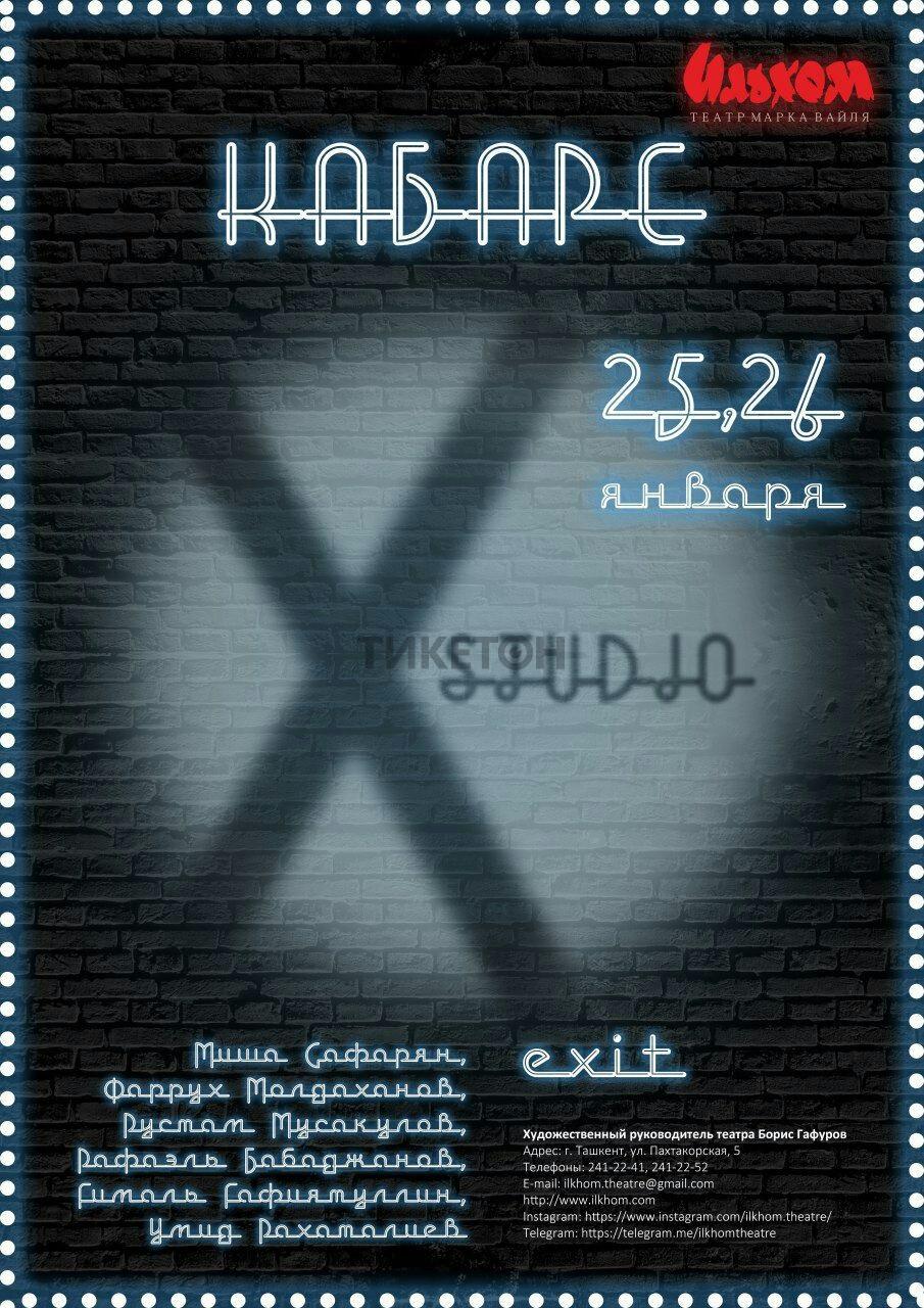 Кабаре Х studio